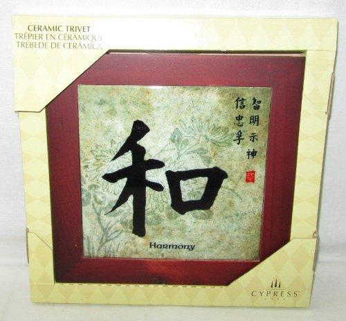 Asian Character Harmony Ceramic Trivet