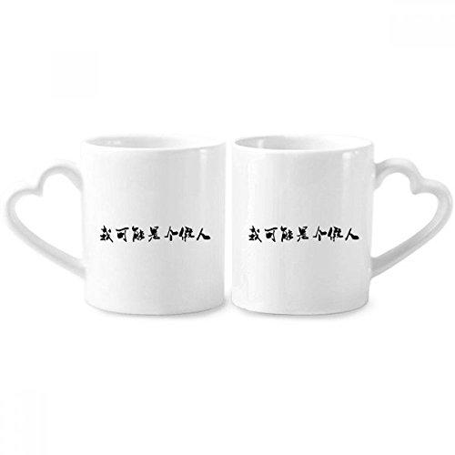 Popular Chinese Online Joke I am Fake Couple Mugs Ceramic Lover Cups Heart Handle 12oz Gift